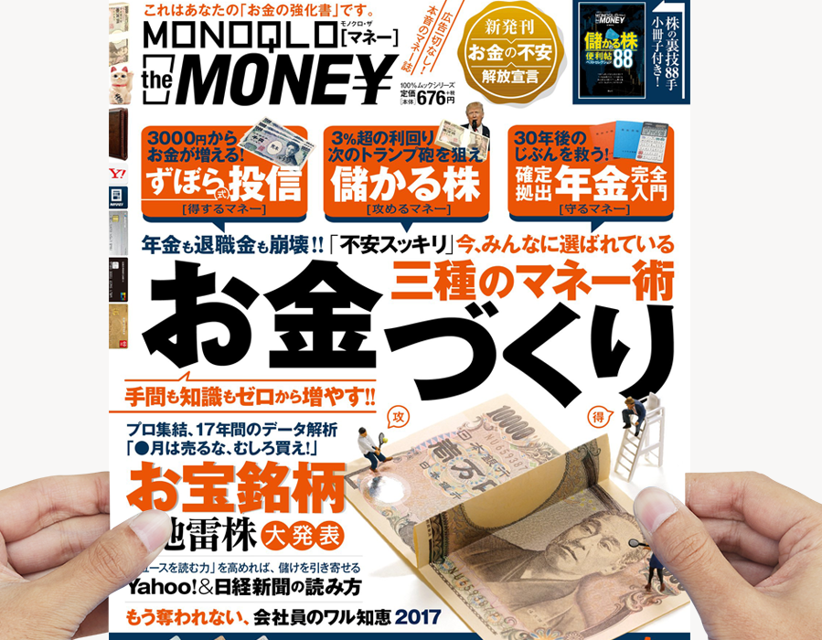 『MONOQLO the MONEY』vol.1