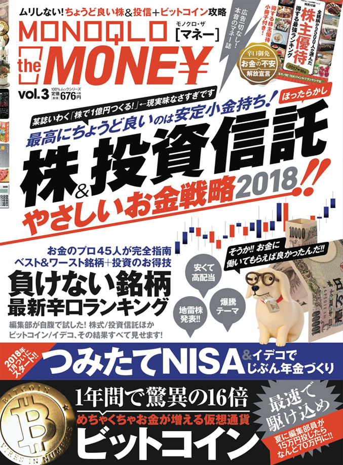 『MONOQLO the MONEY』vol.3